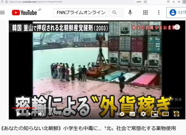 North_korea_export_norcotic_21.jpg