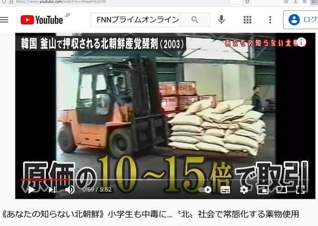North_korea_export_norcotic_24.jpg