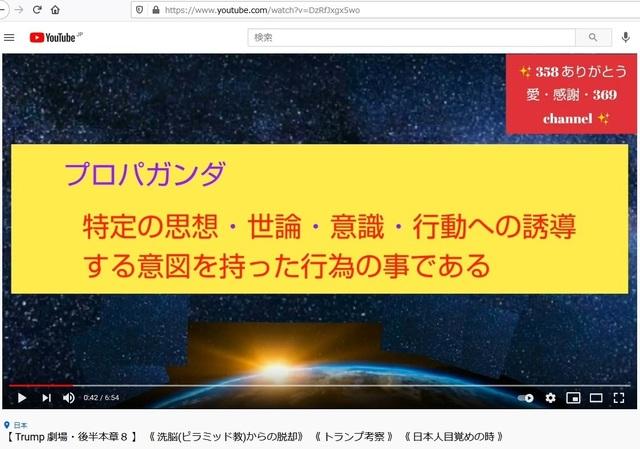 Plan_to_destroy_Japan_by_USA_inc_26.jpg