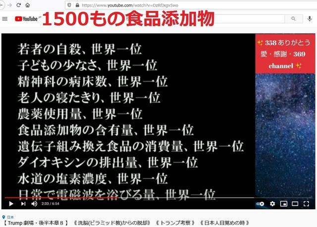 Plan_to_destroy_Japan_by_USA_inc_31.jpg