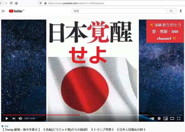 Plan_to_destroy_Japan_by_USA_inc_33.jpg
