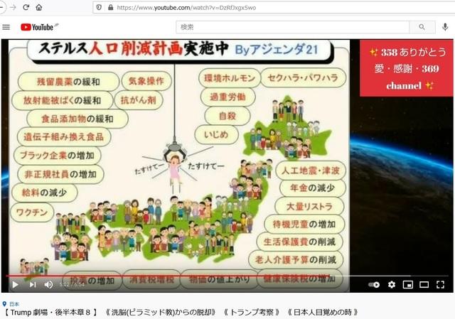 Plan_to_destroy_Japan_by_USA_inc_36.jpg