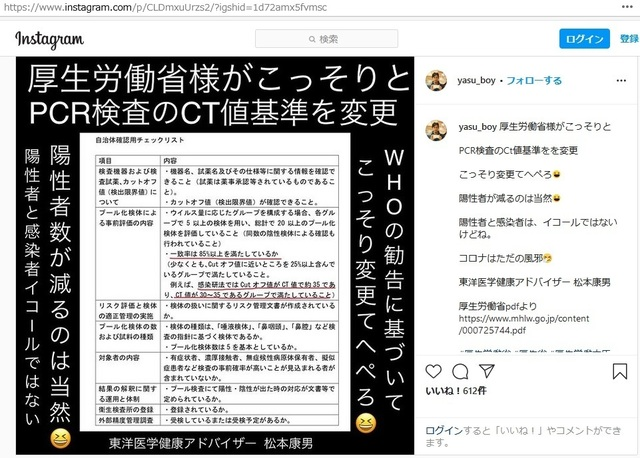 Plan_to_destroy_Japan_by_USA_inc_39.jpg