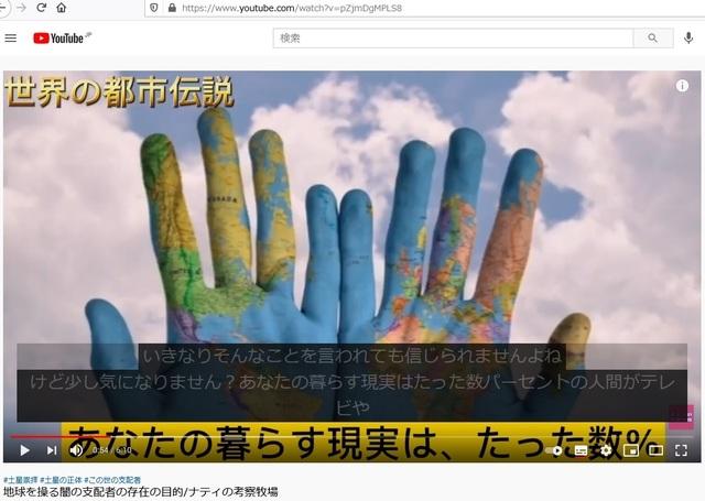 Plan_to_destroy_Japan_by_USA_inc_45.jpg