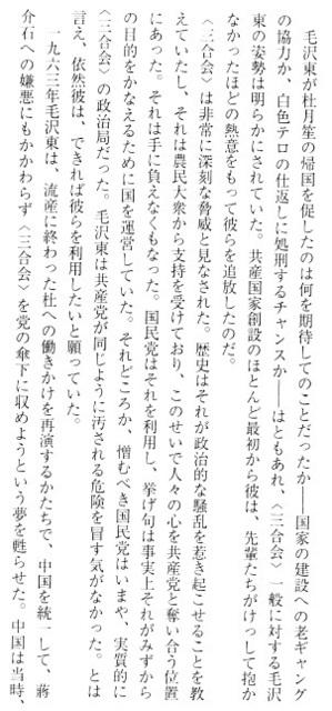 Q_Ryunokeifu_the_birth_of_Sangokai_20.jpg