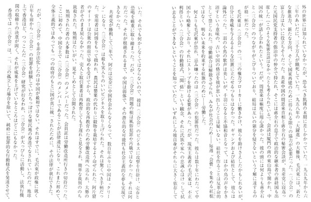 Q_Ryunokeifu_the_birth_of_Sangokai_21.jpg