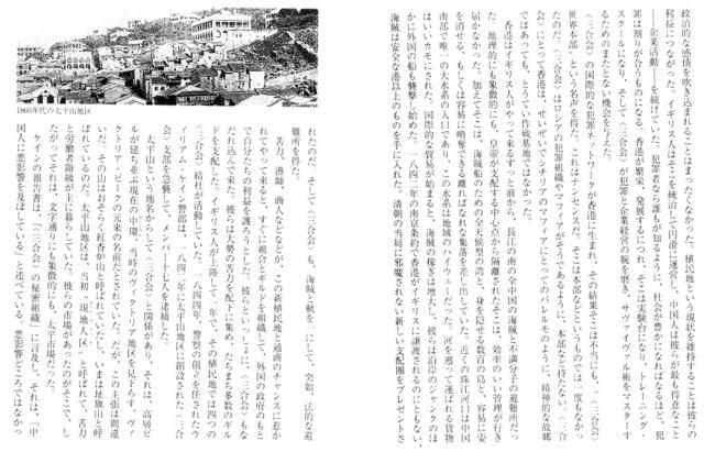 Q_Ryunokeifu_the_birth_of_Sangokai_22.jpg