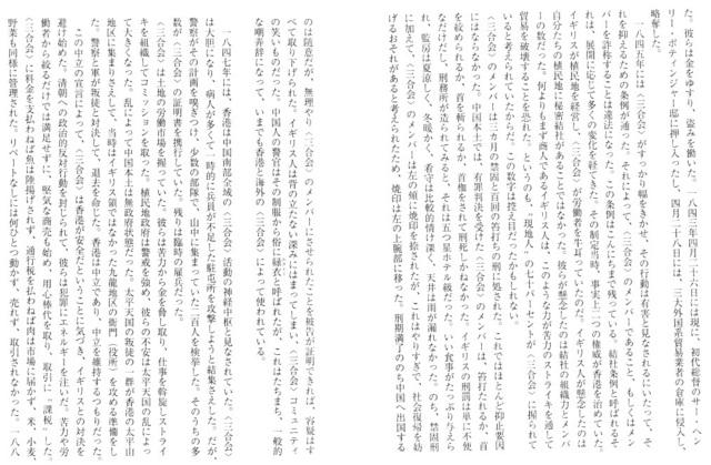 Q_Ryunokeifu_the_birth_of_Sangokai_23.jpg