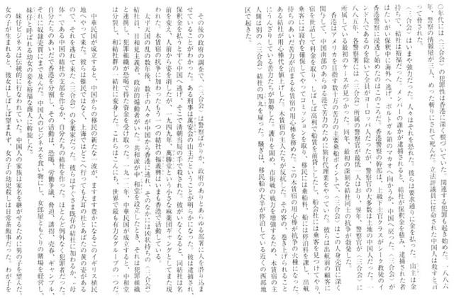 Q_Ryunokeifu_the_birth_of_Sangokai_24.jpg
