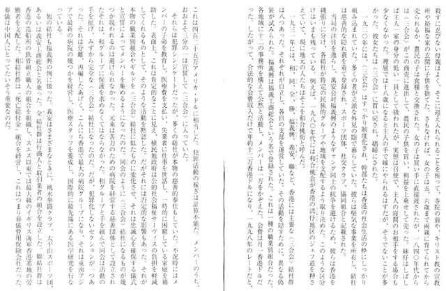 Q_Ryunokeifu_the_birth_of_Sangokai_25.jpg