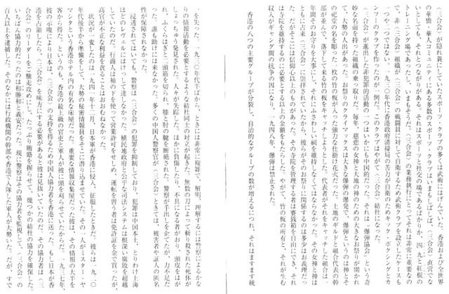 Q_Ryunokeifu_the_birth_of_Sangokai_26.jpg