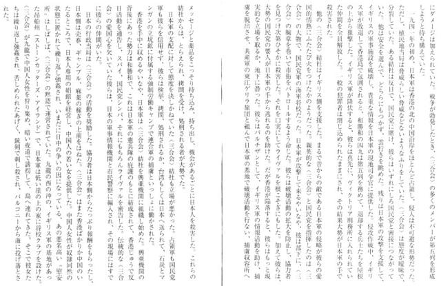 Q_Ryunokeifu_the_birth_of_Sangokai_27.jpg
