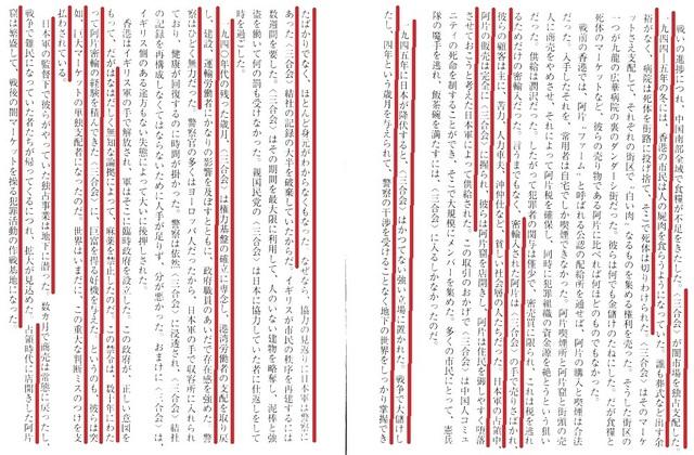 Q_Ryunokeifu_the_birth_of_Sangokai_28.jpg