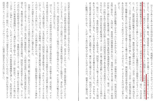 Q_Ryunokeifu_the_birth_of_Sangokai_29.jpg