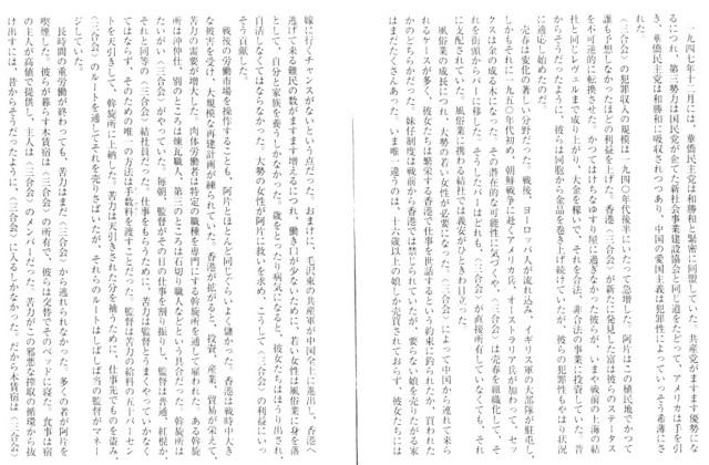 Q_Ryunokeifu_the_birth_of_Sangokai_30.jpg