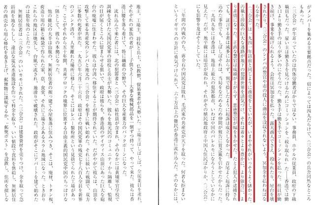 Q_Ryunokeifu_the_birth_of_Sangokai_31.jpg