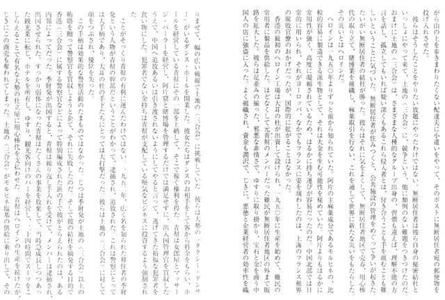 Q_Ryunokeifu_the_birth_of_Sangokai_32.jpg
