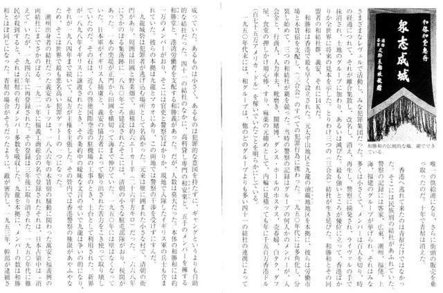 Q_Ryunokeifu_the_birth_of_Sangokai_33.jpg