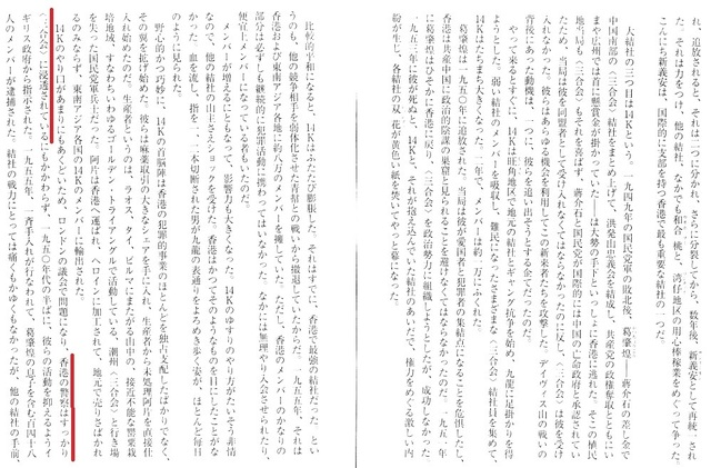 Q_Ryunokeifu_the_birth_of_Sangokai_34.jpg