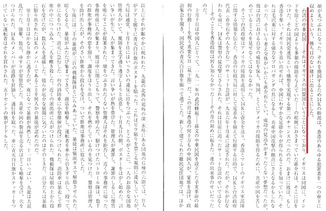 Q_Ryunokeifu_the_birth_of_Sangokai_35.jpg