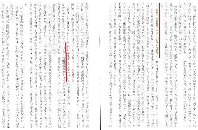 Q_Ryunokeifu_the_birth_of_Sangokai_36.jpg
