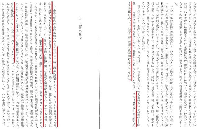 Q_Ryunokeifu_the_birth_of_Sangokai_37.jpg