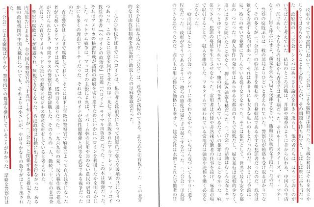 Q_Ryunokeifu_the_birth_of_Sangokai_38.jpg