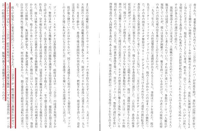 Q_Ryunokeifu_the_birth_of_Sangokai_39.jpg