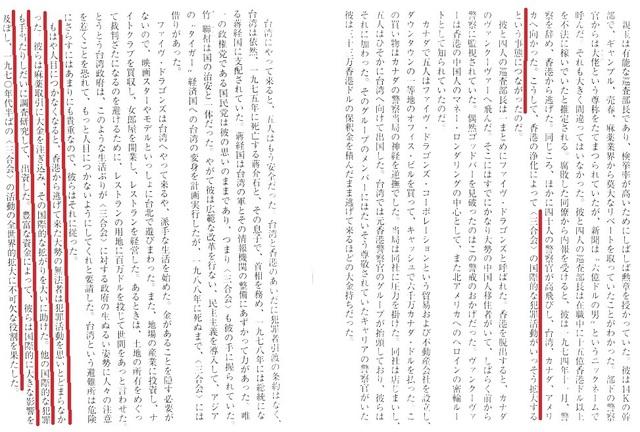 Q_Ryunokeifu_the_birth_of_Sangokai_40.jpg