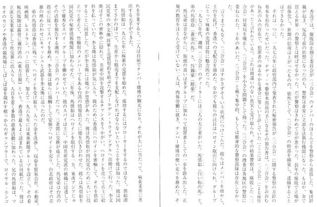 Q_Ryunokeifu_the_birth_of_Sangokai_41.jpg