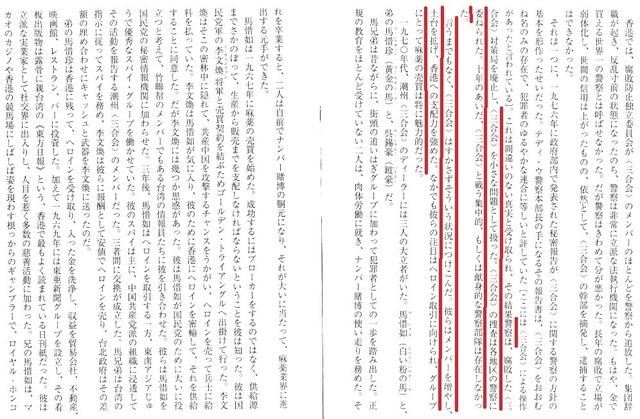Q_Ryunokeifu_the_birth_of_Sangokai_42.jpg
