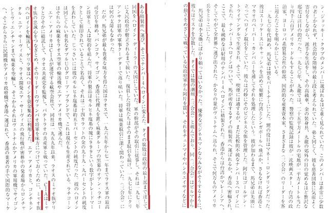 Q_Ryunokeifu_the_birth_of_Sangokai_43.jpg