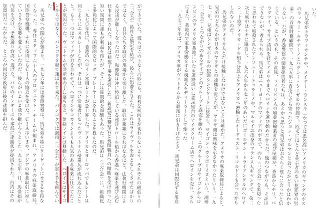 Q_Ryunokeifu_the_birth_of_Sangokai_45.jpg