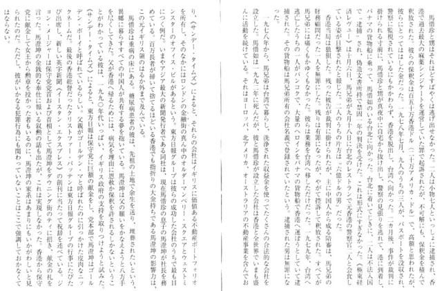 Q_Ryunokeifu_the_birth_of_Sangokai_46.jpg