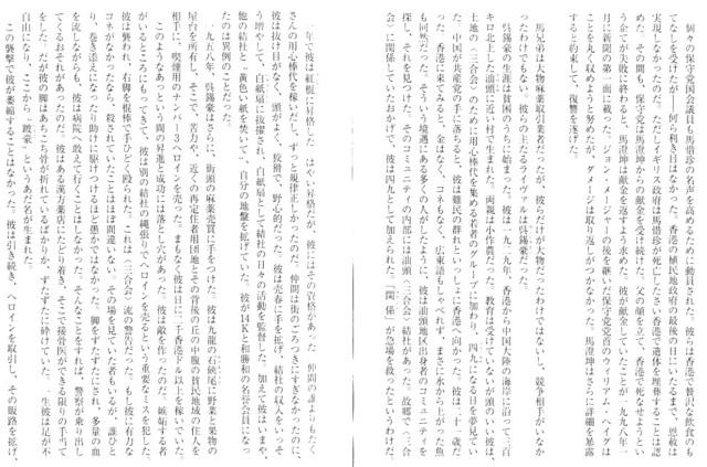 Q_Ryunokeifu_the_birth_of_Sangokai_47.jpg