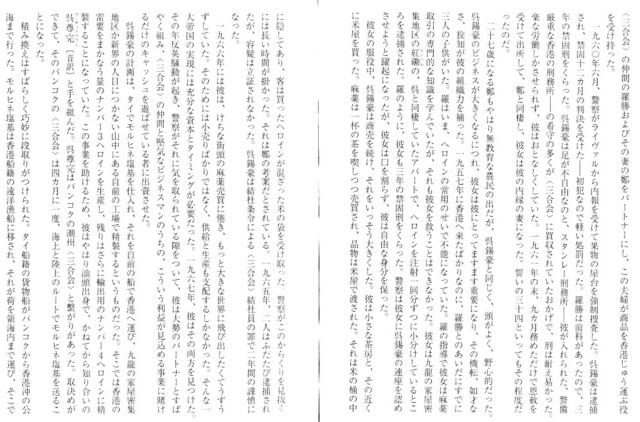 Q_Ryunokeifu_the_birth_of_Sangokai_48.jpg