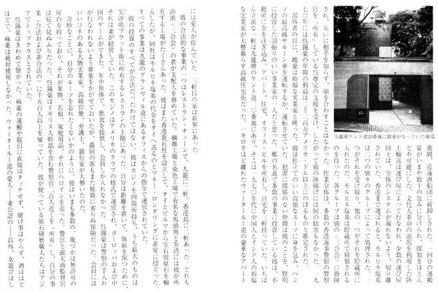 Q_Ryunokeifu_the_birth_of_Sangokai_49.jpg