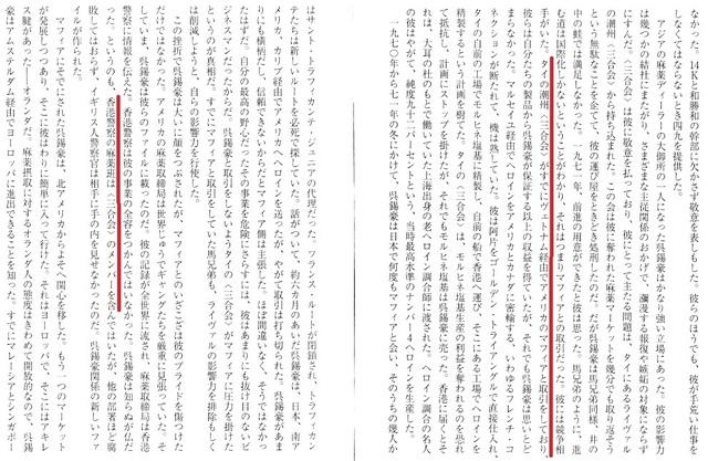 Q_Ryunokeifu_the_birth_of_Sangokai_50.jpg