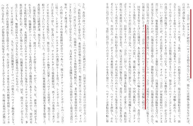 Q_Ryunokeifu_the_birth_of_Sangokai_51.jpg