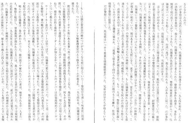 Q_Ryunokeifu_the_birth_of_Sangokai_52.jpg