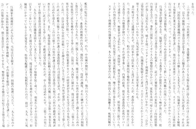 Q_Ryunokeifu_the_birth_of_Sangokai_53.jpg
