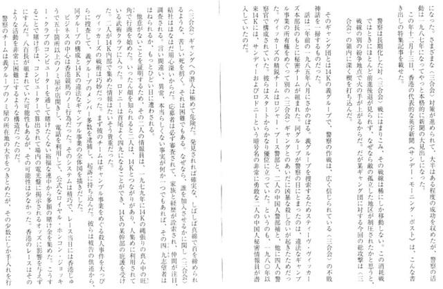 Q_Ryunokeifu_the_birth_of_Sangokai_54.jpg