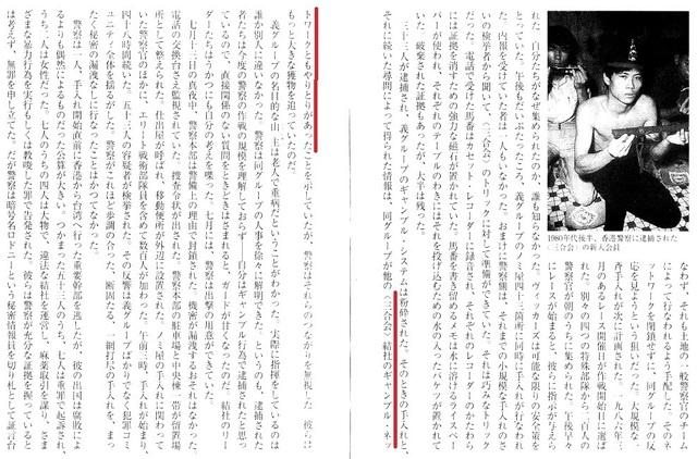 Q_Ryunokeifu_the_birth_of_Sangokai_55.jpg
