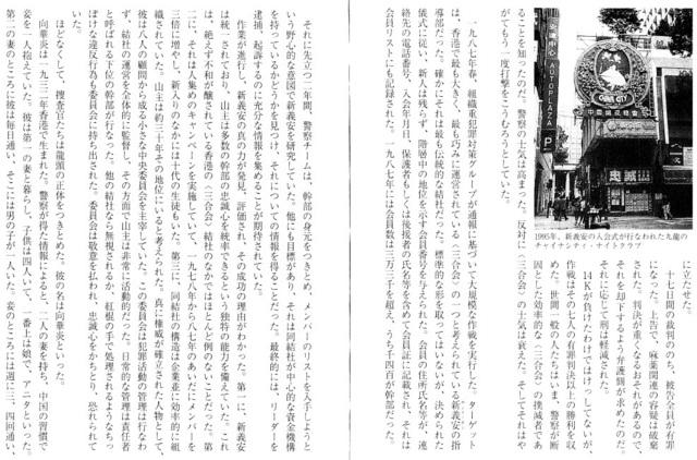 Q_Ryunokeifu_the_birth_of_Sangokai_56.jpg