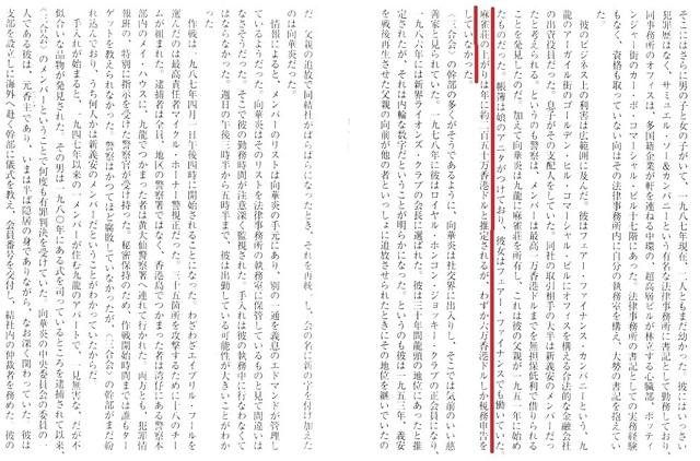 Q_Ryunokeifu_the_birth_of_Sangokai_57.jpg
