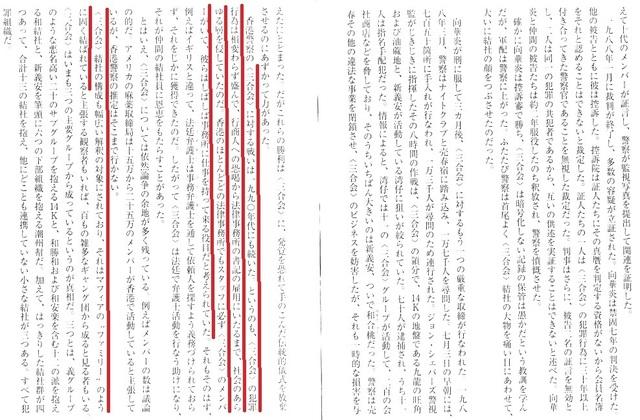 Q_Ryunokeifu_the_birth_of_Sangokai_59.jpg