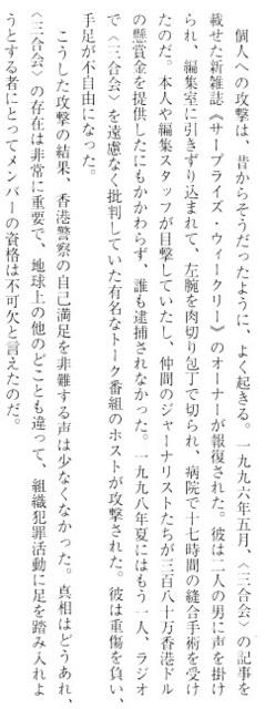 Q_Ryunokeifu_the_birth_of_Sangokai_60.jpg