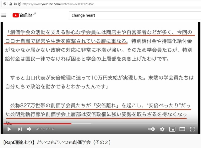 Q_Soukagakkai_happen_and_disguise_corona_pandemic_45.jpg