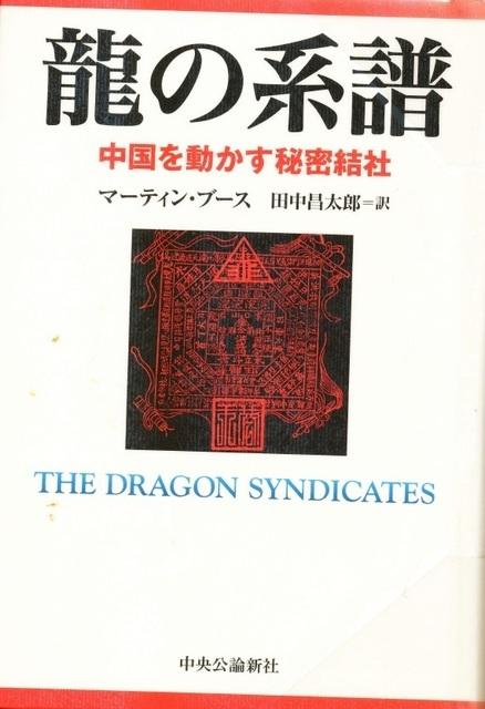Ryunokeifu_cover_20.jpg