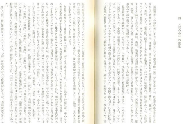 Ryunokeifu_the_birth_of_Sangokai_20.jpg